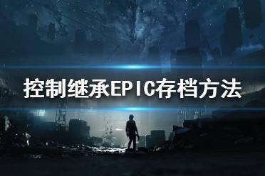 《控制》存档位置在哪?继承EPIC存档方法