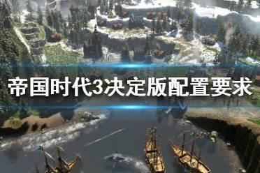 《帝国时代3决定版》配置要求是什么?配置要求介绍