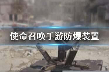 《使命召唤手游》防爆装置怎么用 防爆装置使用攻略