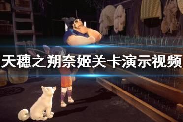 《天穗之朔奈姬》关卡演示视频 游戏好不好玩?