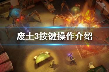 《废土3》游戏怎么操作?Wasteland3按键操作介绍
