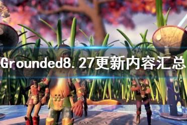 《禁闭求生》8.27更新内容汇总 8月27日更新了哪些内容?