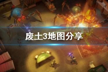 《废土3》地图分享 游戏任务位置一览