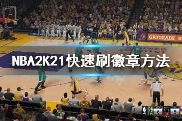 《NBA2K21》怎么刷徽章 快速刷徽章方法