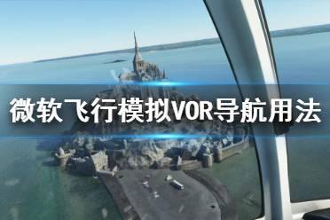 《微软飞行模拟》导航怎么用 VOR导航用法