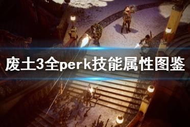 《废土3》全perk技能属性图鉴 人物peak技能有哪些?