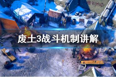 《废土3》战斗机制是什么?Wasteland3战斗机制讲解