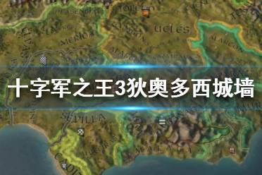 《王国风云3》狄奥多西城墙怎么样?十字军之王3狄奥多西城墙数据介绍