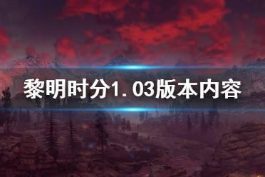 《地平线零之曙光》8月31日更新了什么 1.03版本内容介绍