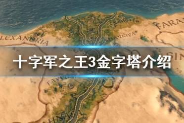 《王国风云3》金字塔有什么效果?十字军之王3金字塔介绍