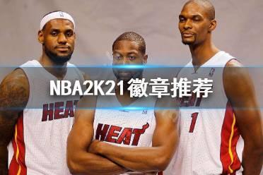 《NBA2K21》徽章有什么用 徽章推荐
