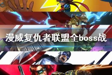 《漫威复仇者联盟》全boss战打法视频攻略 敌人有哪些?