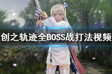 《英雄传说创之轨迹》boss战怎么打?全BOSS战打法视频合集