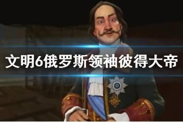 《文明6手游》斯基泰怎么玩 斯基泰领袖托米丽司技能特性