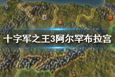 《王国风云3》阿尔罕布拉宫好用吗?十字军之王3阿尔罕布拉宫介绍