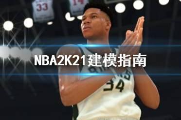 《NBA2K21》怎么建模 建模指南
