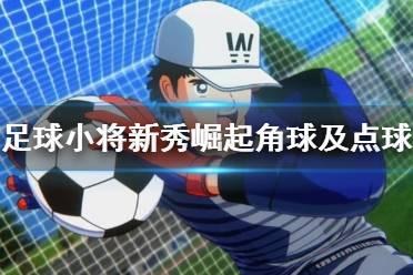 《足球小将新秀崛起》点球按什么键?角球及点球操作技巧