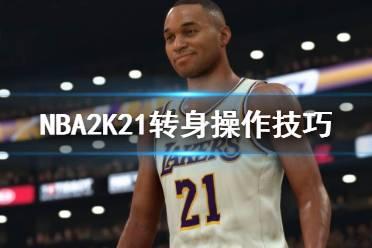 《NBA2K21》转身怎么操作 转身操作技巧