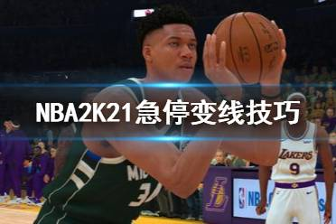 《NBA2K21》怎么急停变线 急停变线技巧