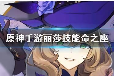 《原神手游》丽莎技能介绍 丽莎天赋命之座一览
