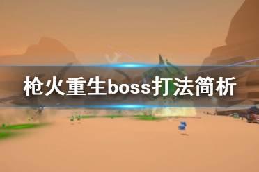 《枪火重生》boss怎么打 boss打法简析