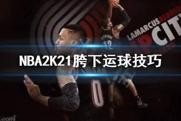 《NBA2K21》怎么胯下运球 胯下运球技巧