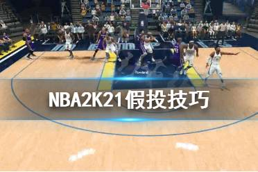 《NBA2K21》假投怎么操作 假投技巧