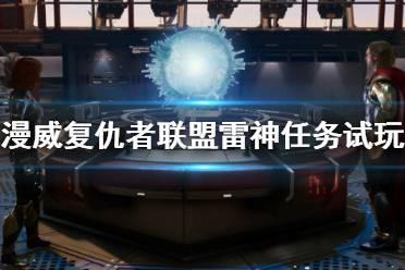 《漫威复仇者联盟》雷神任务怎么做?雷神任务试玩视频