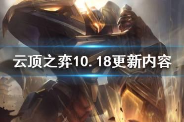 《云顶之弈》10.18更新了什么?10.18更新内容一览