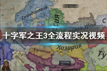 《王国风云3》全流程实况视频攻略合集 游戏怎么开局?
