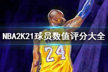《NBA2K21》球员数值评分大全 球员数值TOP100介绍汇总