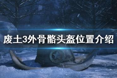 《废土3》外骨骼头盔在哪里?外骨骼头盔位置介绍