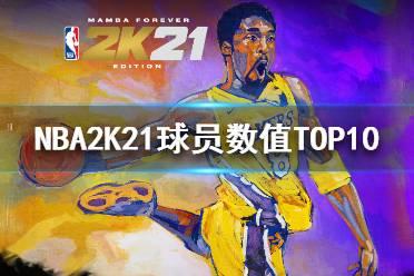 《NBA2K21》球员评分前十有谁 球员数值TOP10介绍