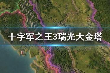 《王国风云3》瑞光大金塔有什么用?瑞光大金塔作用介绍