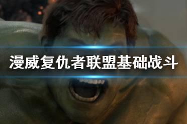 《漫威复仇者联盟》基础战斗操作技巧 战斗按什么键?