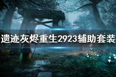 《遗迹灰烬重生》DLC2923奶怎么玩?DLC2923辅助套装推荐