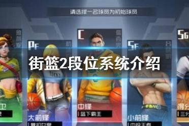 《街篮2》有几个段位 段位系统介绍