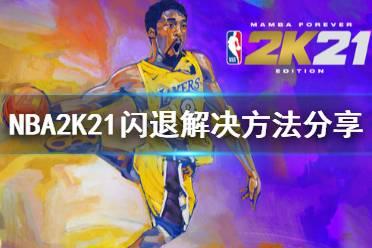 《NBA2K21》闪退怎么办 闪退解决方法分享