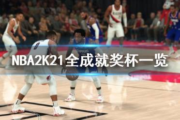 《NBA2K21》成就有什么 游戏全成就奖杯一览