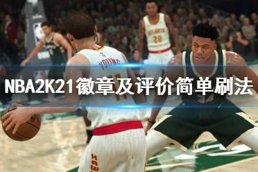 《NBA2K21》评价怎么刷?徽章及评价简单刷法演示