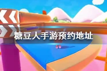 《糖豆人终极淘汰赛手游》怎么预约 预约地址分享