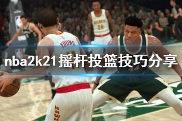 《NBA2K21》摇杆投篮怎么玩 摇杆投篮技巧分享