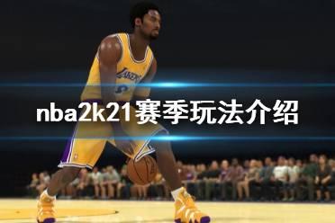 《NBA2K21》赛季怎么玩 赛季玩法介绍