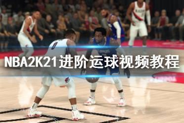 《NBA2K21》进阶运球视频教程 进阶运球怎么操作?