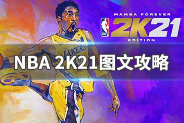《NBA 2K21》图文攻略:MyTeam模式+MC辉煌生涯+ML终极联盟+NBA2K21全徽章+专家摇杆+全球队+2KU+操作介绍【游侠攻略组】