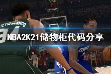 《NBA2K21》储物柜代码分享 储物柜代码是什么