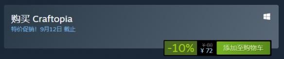 《创世理想乡》steam售价一览 Craftopia多少钱