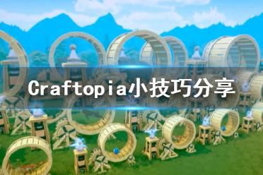 《创世理想乡》有什么技巧 Craftopia小技巧分享