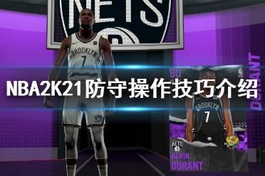 《NBA2K21》怎么防守?防守操作技巧介绍