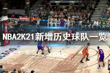 《NBA2K21》新增历史球队一览 新增了哪些球队?